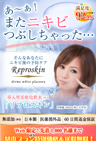 「リプロスキン」-Reproskin-ニキビが治った後専用導入型柔軟化粧水