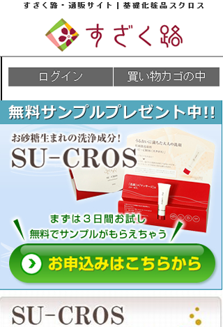 すざく路・通販サイト基礎化粧品スクロス