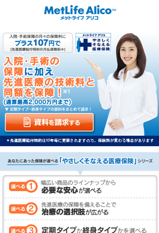 やさしくそなえる医療保険|メットライフアリコ生命保険株式会社