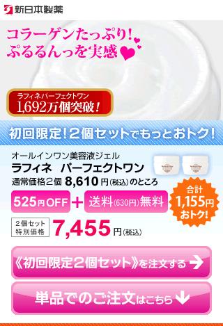 ラフィネ パーフェクトワン|新日本製薬モバイル