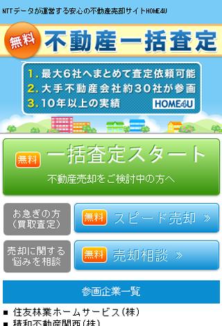不動産の一括無料査定 不動産売却サイトHOME4Uケータイ