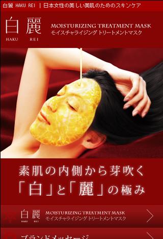 白麗 -HAKU REI-  日本女性の美しい美肌のためのスキンケア