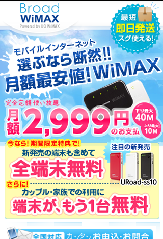 Broad WiMAXお申し込みサイト