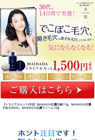 米肌-MAIHADA-│トライアルセット