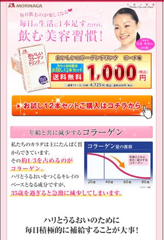 森コラ11-おいしいコラーゲンドリンク - 森永製菓の通信販売 [天使の健康]