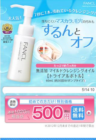 FANCL「無添加化粧品」