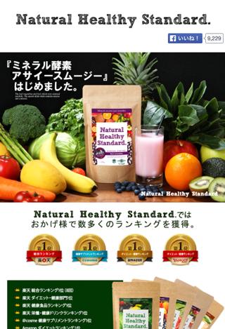 【送料無料】<<ミネラル酵素アサイースムージー ベリー味>> ※専用シェイカー付:Natural Healthy Standar